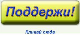 podderzi  zakon_o_rodovom_pomestye