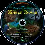 zhivaya_zemlya_film