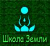 shkola_zemli